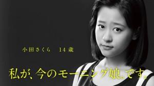 1m_odasakura_15