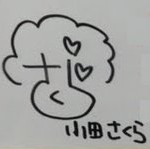 小田さくらサイン
