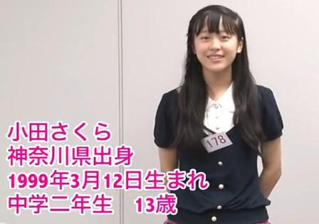 小田さくら12歳