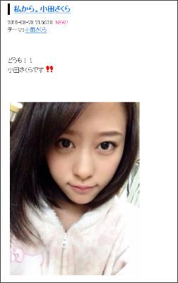 小田さくら「私から」